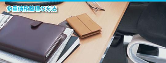 多重債務整理の方法 債務整理 過払い金返還 任意整理 登記 大阪 住吉区 内山司法書士事務所
