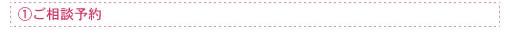 �@ご相談予約 債務整理 過払い金返還 任意整理 登記 大阪 住吉区 内山司法書士事務所