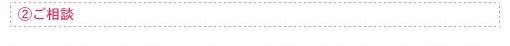 �Aご相談 債務整理 過払い金返還 任意整理 登記 大阪 住吉区 内山司法書士事務所