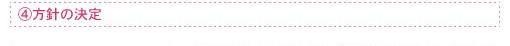 �C方針の決定 債務整理 過払い金返還 任意整理 登記 大阪 住吉区 内山司法書士事務所