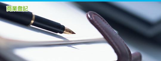 商業登記 債務整理 過払い金返還 任意整理 登記 大阪 住吉区 内山司法書士事務所