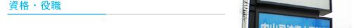 肩書 債務整理 過払い金返還 任意整理 登記 大阪 住吉区 内山司法書士事務所