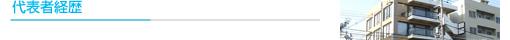 代表者経歴 債務整理 過払い金返還 任意整理 登記 大阪 住吉区 内山司法書士事務所