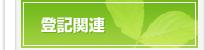 登記関連 住吉区 住之江区 債務整理 任意整理 自己破産 大阪 内山司法書士事務所