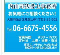 お問い合わせはこちら 任意整理 債務整理 自己破産 大阪 内山司法書士事務所